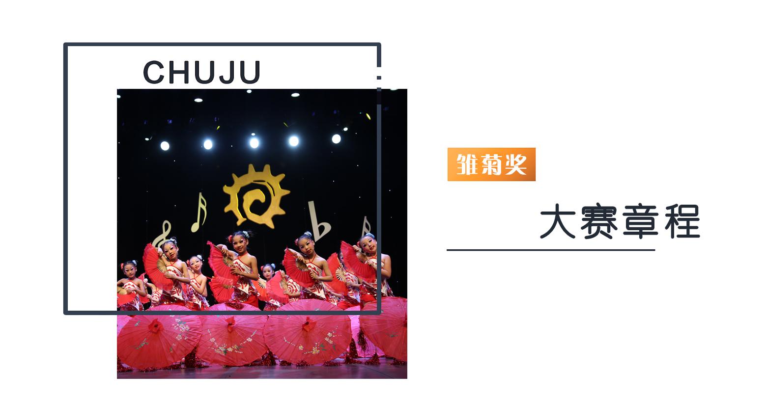 雏菊奖大赛章程.jpg